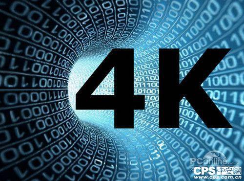 浅析4K技术的集成应用